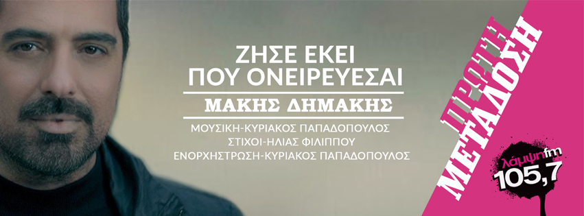 dimakis zise page